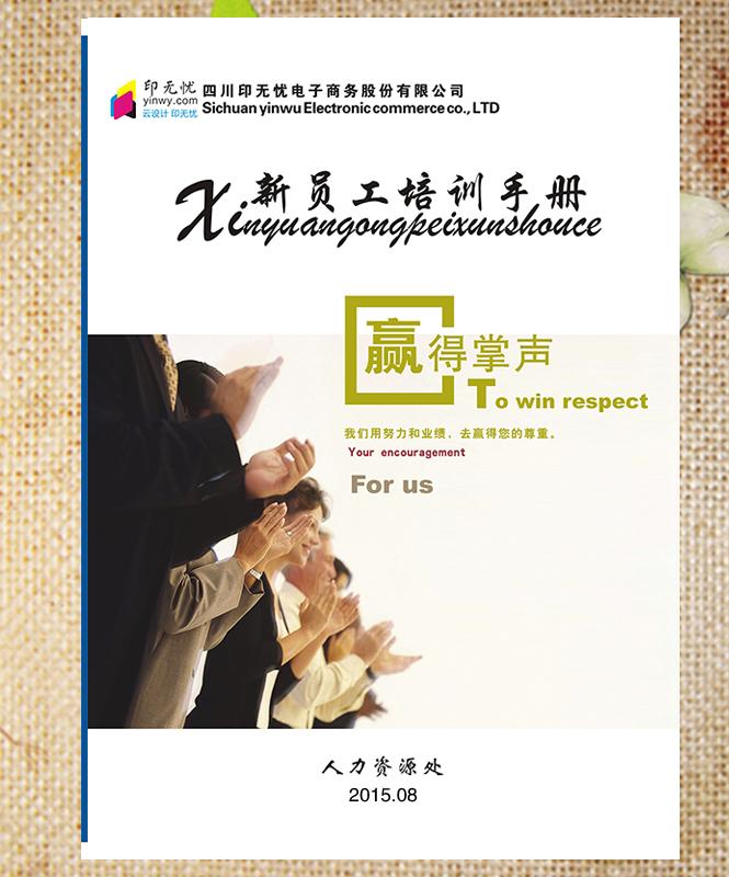 手册印刷,产品手册印刷,公司手册印刷,培训手册印刷_印无忧设计印刷厂