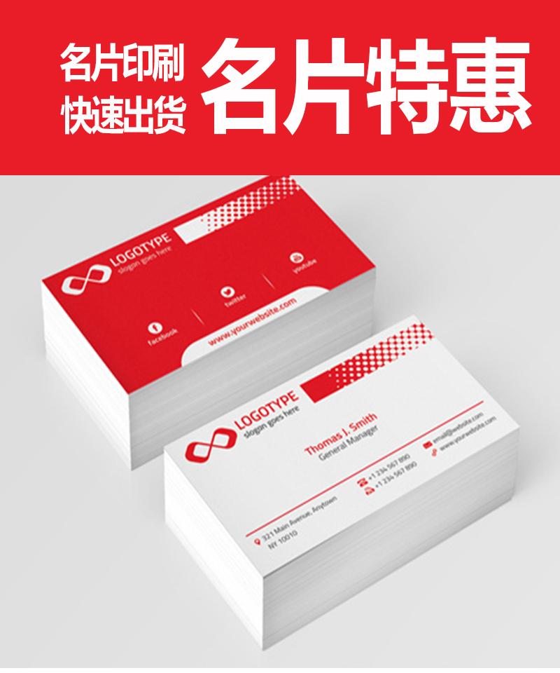 最常用名片印刷 1盒100张 2盒起印 第二天出货_印无忧设计印刷厂