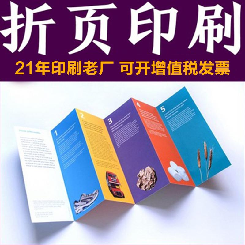 折页设计,宣传折页,折页印刷,折页宣传册设计_皇冠国际设计印刷厂