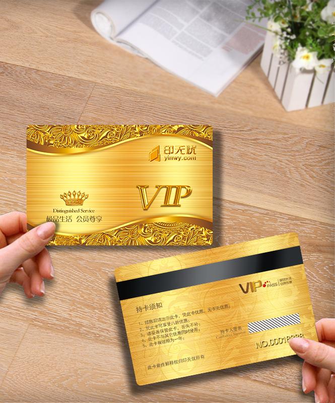 会员卡设计,定制vip卡 ,会员卡制作,会员卡印刷_印无忧设计印刷厂