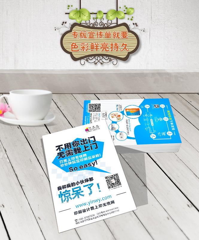 宣传单,DM单,宣传单印刷,宣传单设计_印无忧设计印刷厂