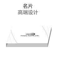 名片印制,高端名片设计,名片设计_皇冠国际设计印刷厂