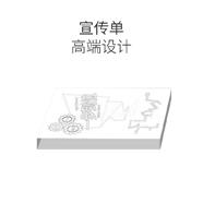 宣传单,DM单,宣传单印刷,宣传单设计_皇冠国际设计印刷厂