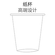 一次性纸杯,纸杯制作,一次性纸杯厂家_皇冠国际设计印刷厂