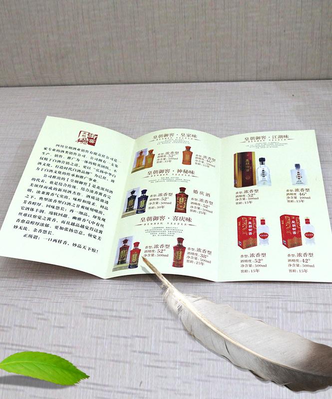 折页印刷,折页设计,宣传折页,折页宣传册设计_印无忧设计印刷厂