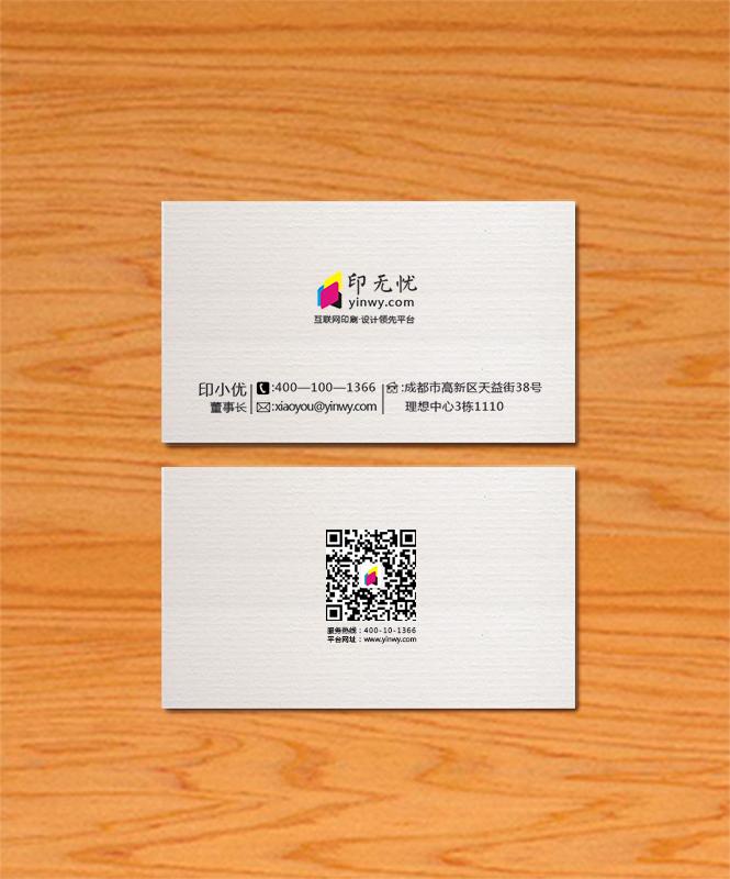 名片印刷,名片制作 ,高端名片设计,名片设计_印无忧设计印刷厂