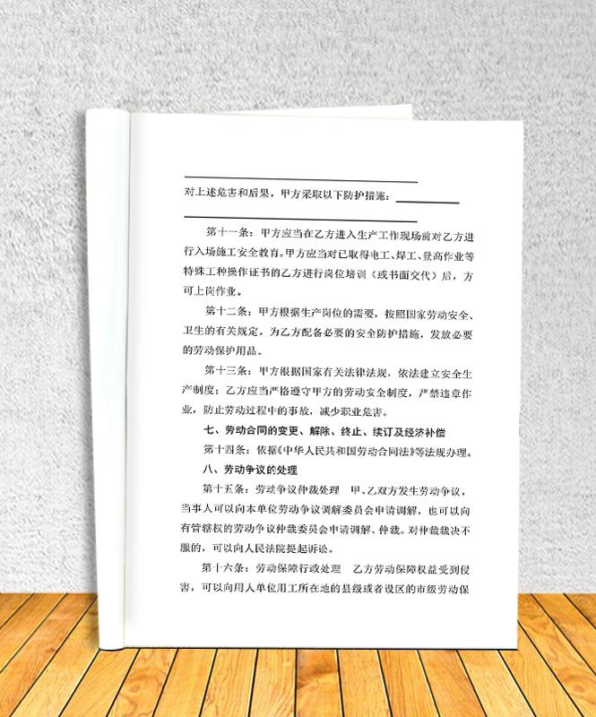 合同书协议书印刷,合同书协议书定制_印无忧设计印刷厂