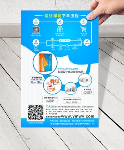 拼版宣传单 拼版折页,宣传单印刷,宣传单设计_印无忧设计印刷厂